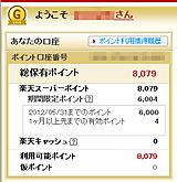 Snap201205180000