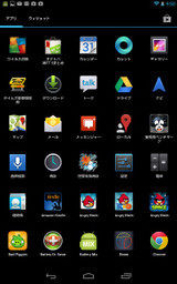Screenshot_20121027095052_2