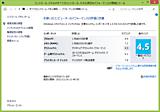 Snap2012111800_2