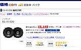 Snap201205190001