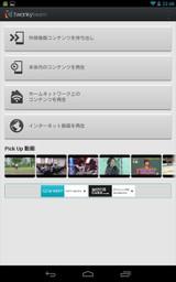640_screenshot_20131019224822_r