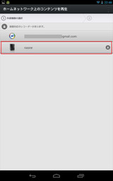 640_screenshot_20131019224859_r