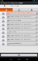 640_screenshot_20131020213809_r