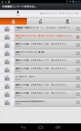 640_screenshot_20131020221636_r