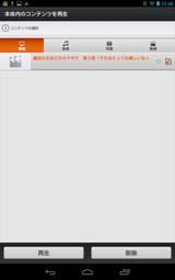 640_screenshot_20131020234803_r