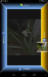 Screenshot_20140208211755