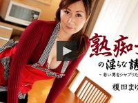 HEYZO:熟痴女の淫らな誘惑~若い男をシャブリたい!~ - 榎田まゆ美