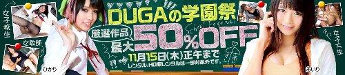 DUGAの学園祭