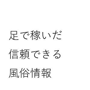 名古屋体験