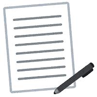 document_syorui_pen_20200213173836739.png