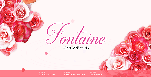fontaine04.png