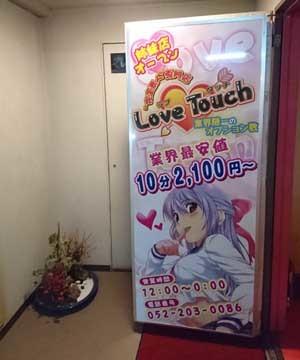 lovetouch.jpg