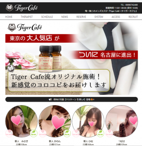 tigercafe05.png