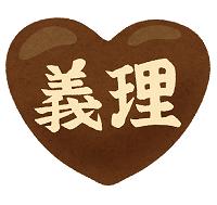 valentine_giri_chocolate.png
