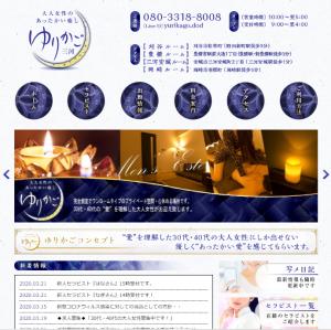 yurikagomikawa05.png