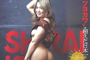 紫雷イオ(女子プロレスラー)のヌードがおっぱいも股間も暴れすぎwwwwwwww
