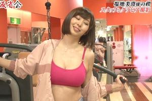 巨乳アナ塩地美澄(37)、「有吉反省会」で乳房出しまくりエロ過ぎ!!