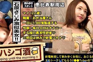朝までハシゴ酒で「石原さとみ」激似のクソビッチな女子大生ゲット→ハメ撮り敢行!!