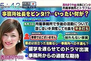 西内まりやの独立騒動→ヘアヌード→和解→全裸公開てww