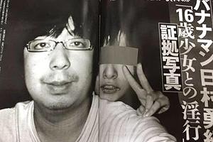 【速報】バナナマン日村の淫行写真流出!!「16歳美少女」をセフレ化し→生挿入とか鬼畜MAXwwww