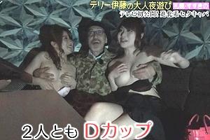 テリー伊藤がすすきのキャバ嬢のおっぱい生揉み。(※画像あり)