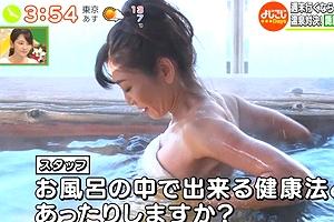 中島史恵(シェイプUPガールズ)が五十路にして、おっぱい入浴にチャレンジしとるwwww