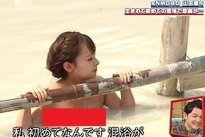 山田菜々エロ混浴でおっぱいもええがチ○ポ丸見えすぎる放送事故がwwwwww