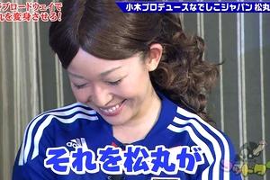 松丸友紀アナのエロ妄想発覚!!好きな体位は「バック」と答えてらwww