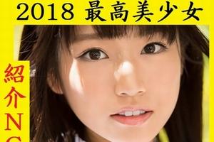 最高レベルの〇リ!!高千穂すず!!河北彩花!!今年デビューの新人で最強www
