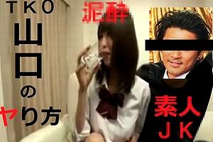 【※驚報】これが「TOKIO山口メンバ」のヤり方かーー!?美女に飲ませまくりおっぱいモミモミDK!!
