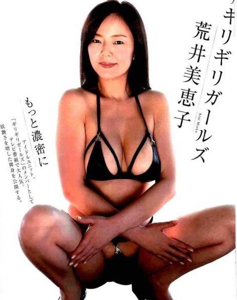 荒井美恵子の無修正