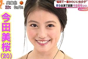 【厳選エロ画像60枚】今田美桜のパンチラやおっぱいを武器に「福岡で一番カワイイ女の子」と言われるほどの美少女すぎるぜSP【永久保存版】