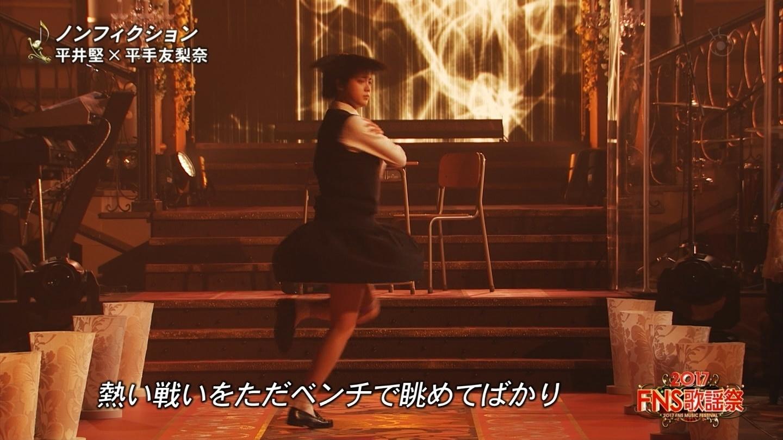 平手友梨奈のエロおっぱい画像