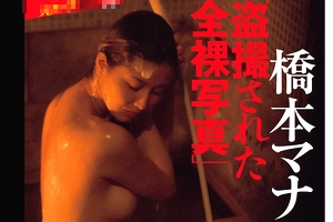 (※衝撃)橋本マナミのえろすぎる「お風呂隠し撮り」が話題