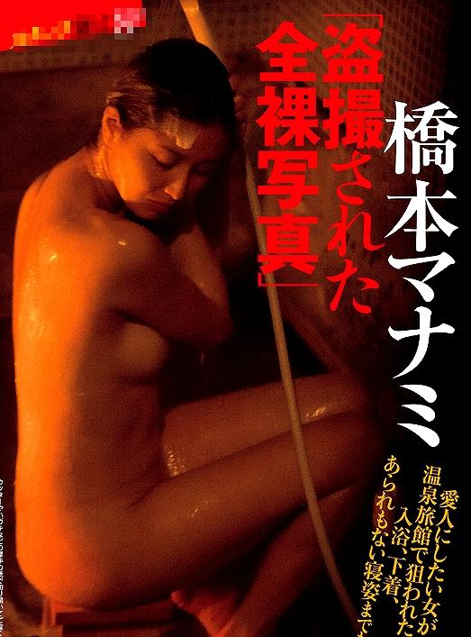 【エロ画像114枚】橋本マナミが銭湯で被害&流出!?パンチラもおっぱい丸出し濡れ場も全部のせ。ノーブラ乳揉みや乳首丸出しとかヤバい