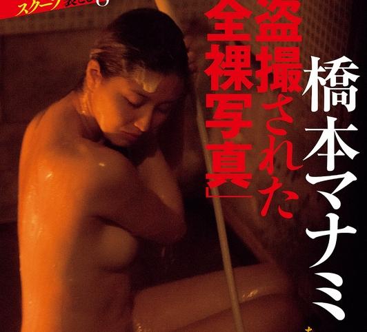 【エロ画像114枚】橋本マナミが銭湯で被害&流出!?「丸裸のエロ団地妻」なるタイトルで乳揉みや乳首丸出しとかヤバいぞww