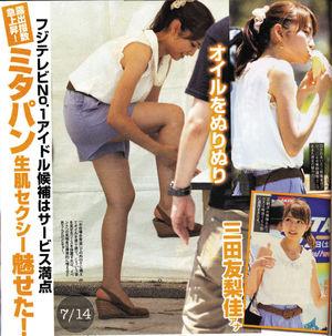三田友梨佳(ミタパン)のエロ画像