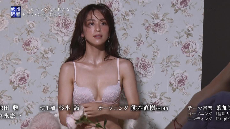中村アンのエロ画像