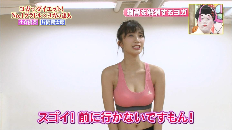 小倉優香のエロ画像
