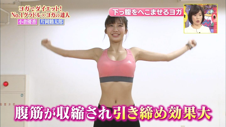 小倉優香のエロおっぱい画像