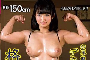空手歴10年!!デカ尻美少女格闘家 浅田結梨