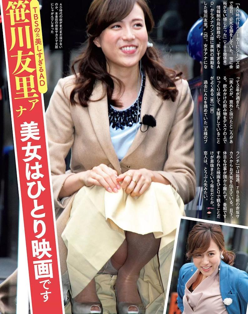 【エロ画像59枚】笹川友里アナがエロパンチラとエロおっぱい使用「グラドル級に数字を稼いでるわww水着も下着もセックスもいけるのでは」【永久保存版】