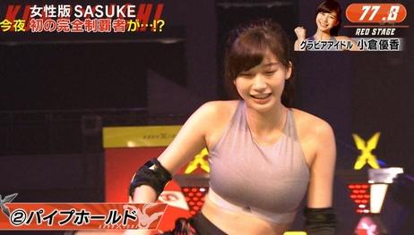 サスケ女版KUNOICHIのエロ画像