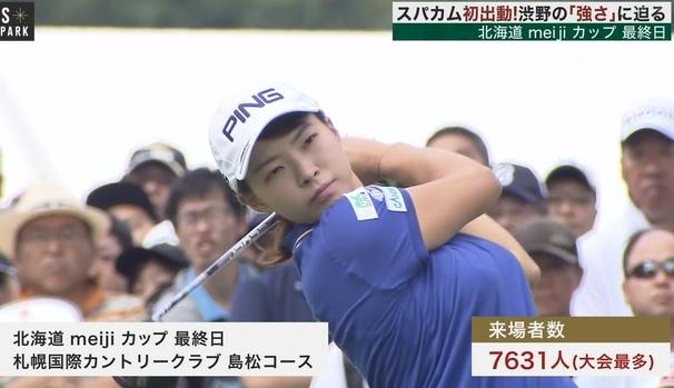 【エロ画像94枚】渋野日向子のおっぱいとパンチラ「巨乳女子ゴルファーが超絶抜けるひなパイ乳揺れてよく打てるよな」SP【永久保存版】