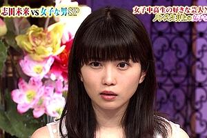 【厳選エロ画像72枚】志田未来のエロパンチラとおっぱいが抜ける「成長してきた胸と顔まとめ」【永久保存版】