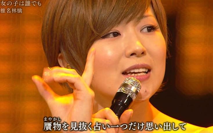 椎名林檎のエロ画像