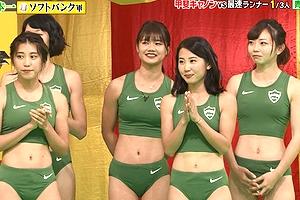 青学「女子陸上部」が体育会TVでエロコスチュームがハンパないと話題wwwww股間凝視にパンチラ