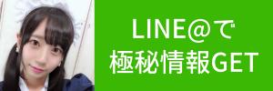 バナー_LINE@登録