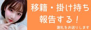 バナー_移籍・掛け持ち報告