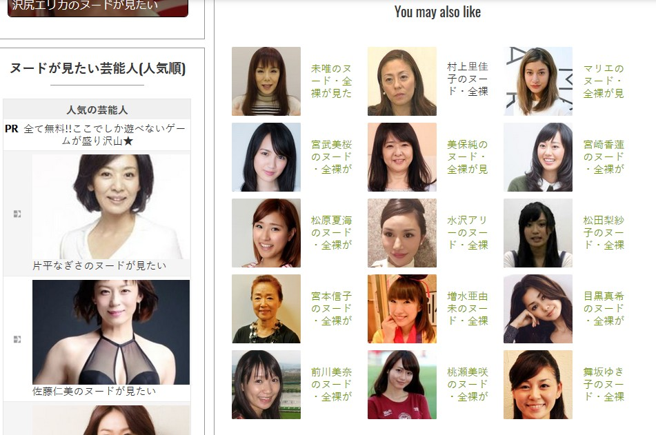 芸能人のヌードタウン~芸能人・グラビア女優のヌード画像まとめサイト~を見に行く